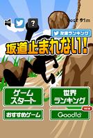 Screenshot 4: 斜坡停不了!