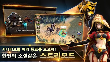 Screenshot 4: 深淵君主