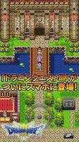 Screenshot 2: 勇者鬥惡龍系列遊戲入口