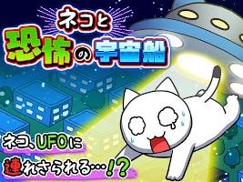 Screenshot 1: 貓咪與恐怖的幽浮