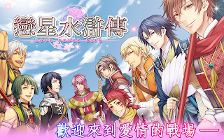 Screenshot 1: 戀星水滸傳 | 繁中版