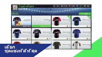 Screenshot 4: ผู้จัดการทีมฟุตบอล Top Eleven 2019