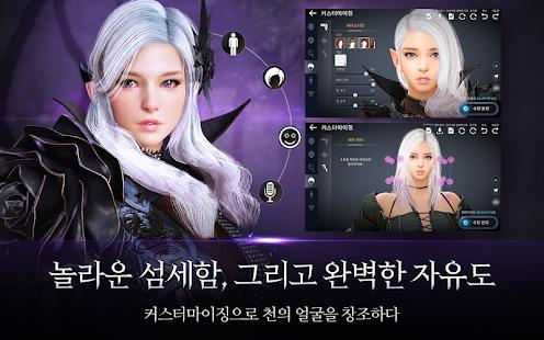 Screenshot 2: 黑色沙漠 Mobile (韓版)