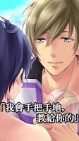 Screenshot 2: 청춘남자친구