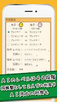 Screenshot 3: Piyo將棋