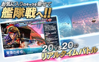 Screenshot 2: 天空艦隊