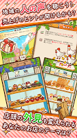 Screenshot 3: 洋菓子店ローズ ~パンもはじめました~
