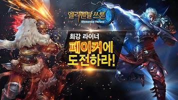 Screenshot 4: Elemental Throne