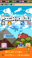 Screenshot 2: PICK-XELL