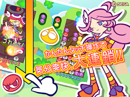 Screenshot 2: Puyopuyo!  魔法氣泡!