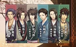 Screenshot 4: 薄桜鬼 真改