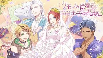 Screenshot 1: ケモノの従者と王子の花嫁