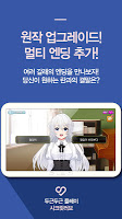 Screenshot 3: 얀데레 감금 러브코미디 시즌1 미연시
