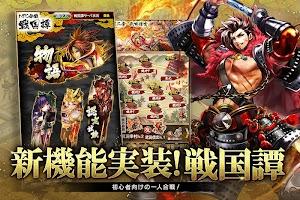 Screenshot 3: 戰亂武士王國