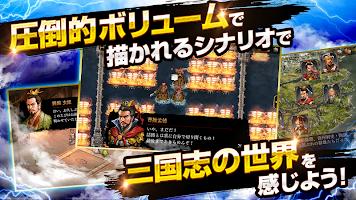 Screenshot 4: 三國志曹操伝 ONLINE オンライン歴史戦略シミュレーション