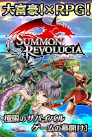 Screenshot 1: SUMMON REVOLUCIA