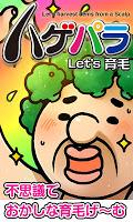 Screenshot 1: ハゲパラ〜おっさんの毛栽培ゲーム〜【育成・放置】