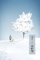 Screenshot 1: 忘雪