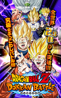 Screenshot 1: Dragon Ball Z Dokkan Battle (Japan)