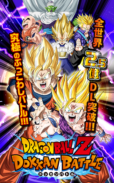 Screenshot 1: Dragon Ball Z Dokkan Battle (JP)
