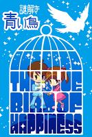 Screenshot 1: 脱出ゲーム 謎解き青い鳥