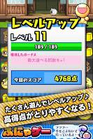Screenshot 4: コレキャラ【ご当地キャラクターコレクション】