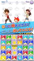 Screenshot 2: ようかい体操第一 パズルだニャン