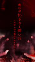 Screenshot 1: 意味が分かると怖い話-この怖い話の意味分かる?【意味怖】