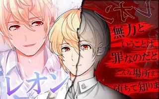Screenshot 4: BL異世界~ロストソーダ~女性向け恋愛ゲーム・ボーイズラブ