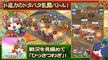 Screenshot 2: Yo-Kai Sangokushi