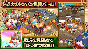 Screenshot 2: 요괴워치 삼국지 | 일본판