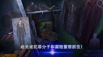 Screenshot 4: 幽靈檔案 2: 犯罪記憶