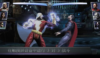 Screenshot 2: 超級英雄:武力對決