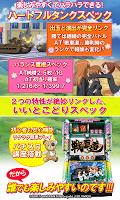 Screenshot 2: パチスロ ガールズ&パンツァー【777NEXT】