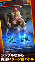 Screenshot 2: 三國志英雄