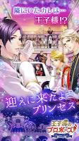 Screenshot 1: 新 王子様のプロポーズ Eternal Kiss