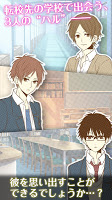 Screenshot 2: In Search of Haru : Otome Game Sweet Love Story | 일본버전