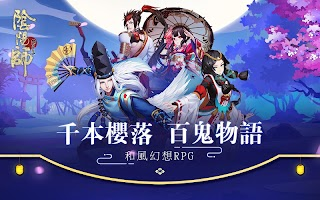 Screenshot 1: 陰陽師