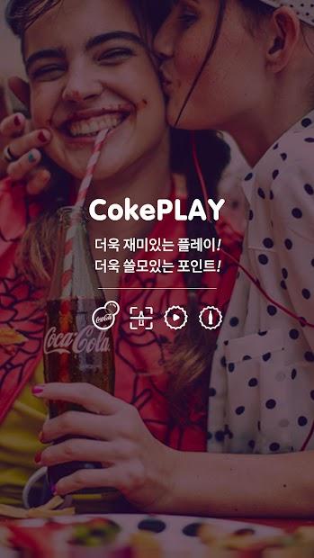 Screenshot 1: CokePLAY 코-크 플레이