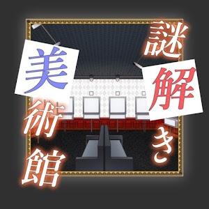 Icon: 解謎美術館