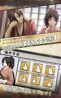Screenshot 3: Hakuoki | Japanese