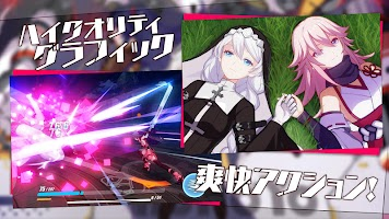 Screenshot 2: Honkai Impact 3 (Japan)