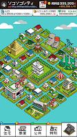 Screenshot 2: 放置シティ ~のんびり街づくりゲーム~