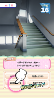 Screenshot 2: 彼氏作成診断~カレシクリエイト~