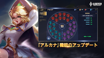 Screenshot 4: 伝説対決 -Arena of Valor- | 日本語版