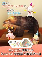 Screenshot 1: 探して!つくもん【つくも神と遊ぶ ノスタルジー収集ゲーム】