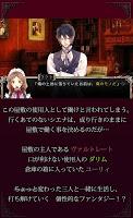 Screenshot 3: 風聞小鎮的伯爵大人+ (體驗版)