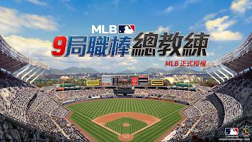 Screenshot 1: MLB:9局職棒總教練
