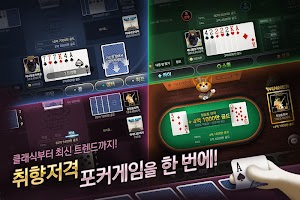 Screenshot 3: Anipang Poker for Kakao