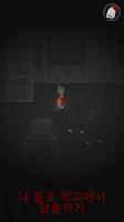 Screenshot 1: 나홀로 학교에 (School Alone)